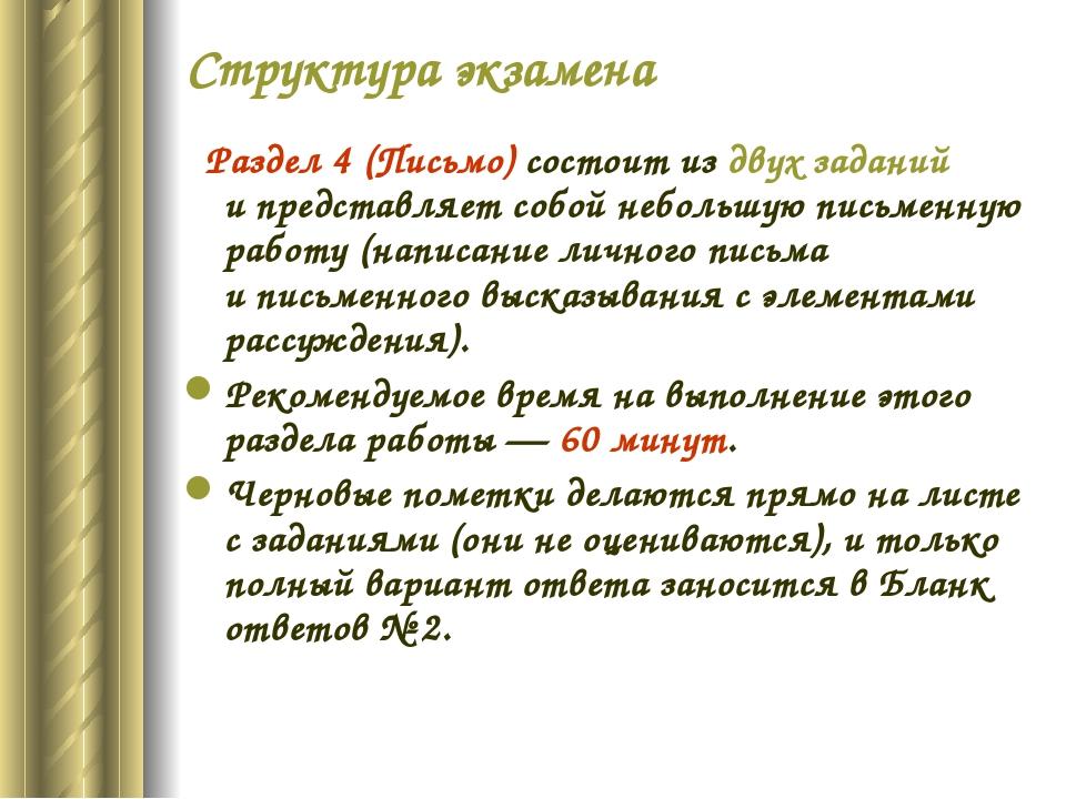 Структура экзамена Раздел 4(Письмо) состоит издвух заданий ипредставляет с...