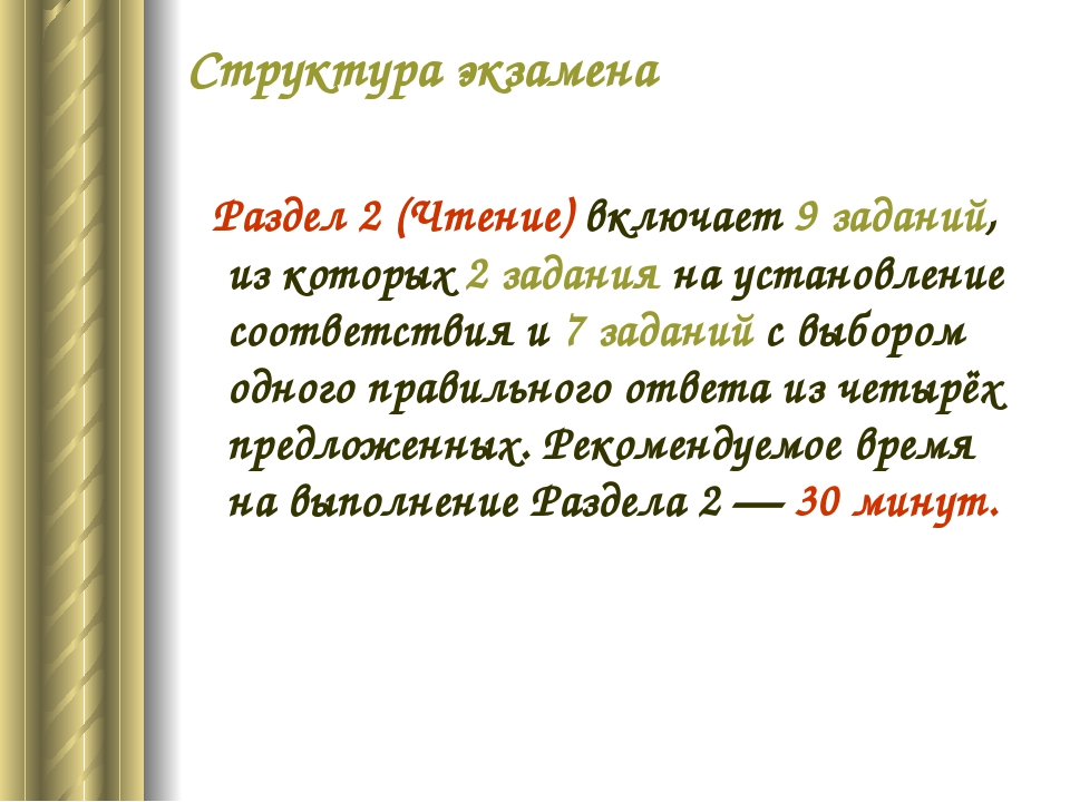 Структура экзамена Раздел 2(Чтение) включает 9заданий, изкоторых 2задания...