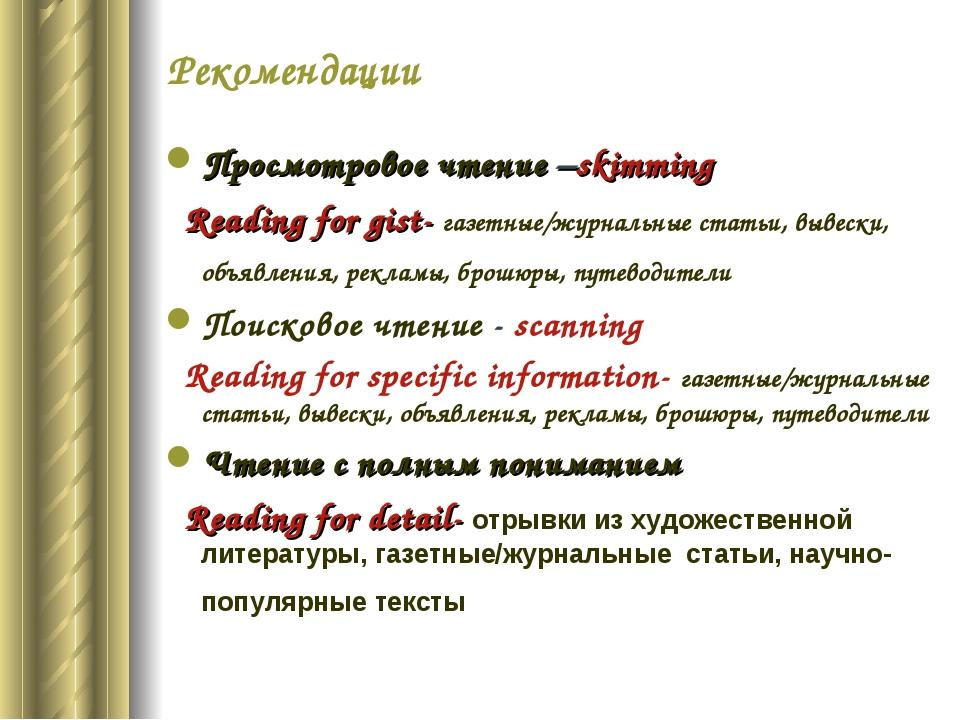 Рекомендации Просмотровое чтение –skimming Reading for gist- газетные/журналь...