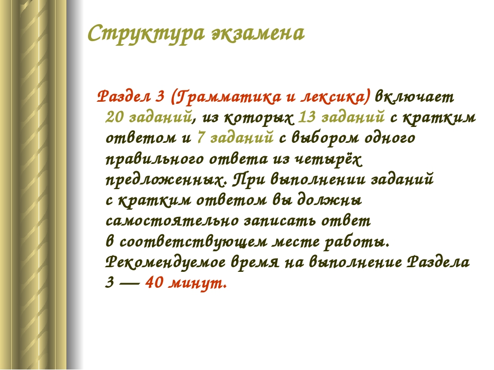 Структура экзамена Раздел 3(Грамматика илексика) включает 20заданий, изко...