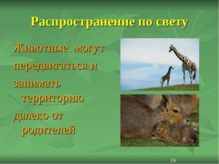Распространение по свету Животные могут передвигаться и занимать территорию д