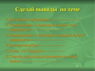Сделай выводы по теме 1.Все живые организмы----------------------- 2.Размноже