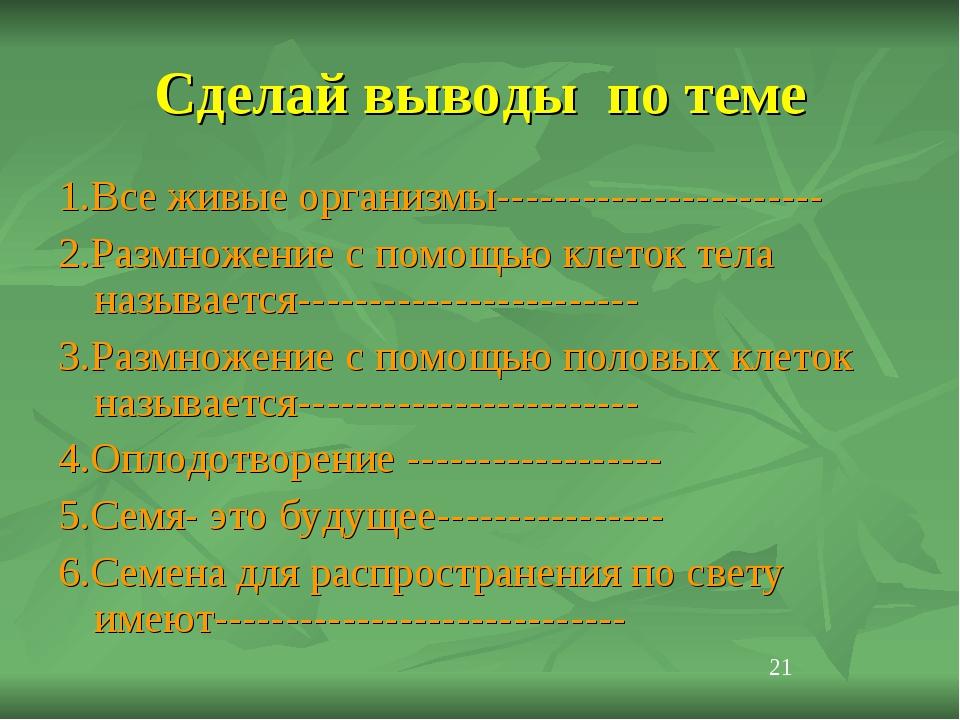 Сделай выводы по теме 1.Все живые организмы----------------------- 2.Размноже...