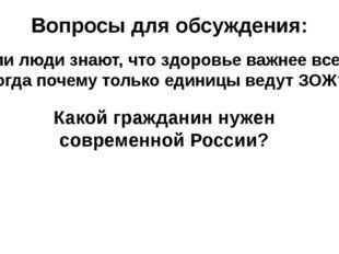 Вопросы для обсуждения: Какой гражданин нужен современной России? Если люди з
