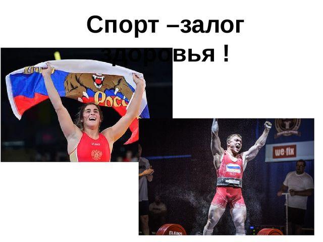 Спорт –залог здоровья !