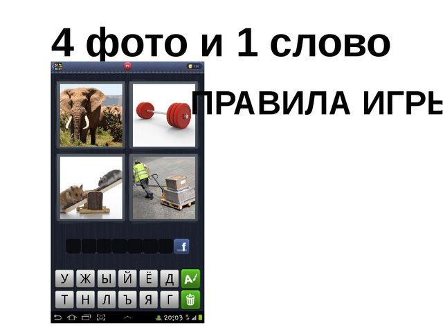 4 фото и 1 слово ПРАВИЛА ИГРЫ