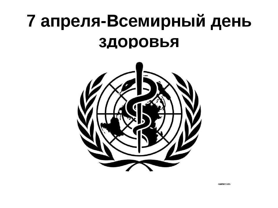 7 апреля-Всемирный день здоровья