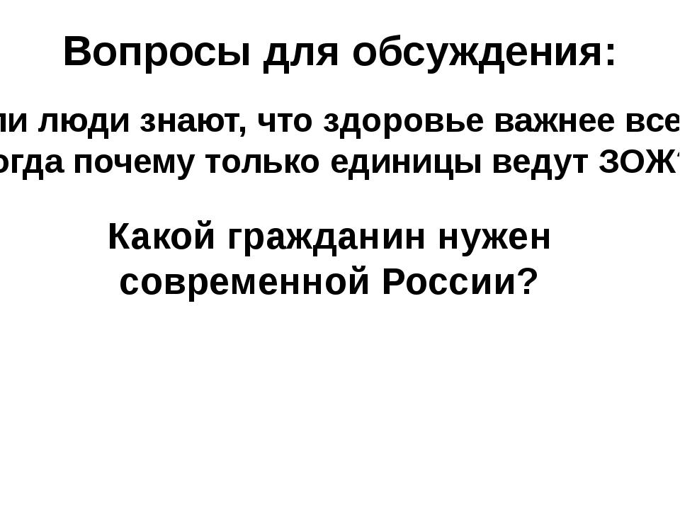 Вопросы для обсуждения: Какой гражданин нужен современной России? Если люди з...