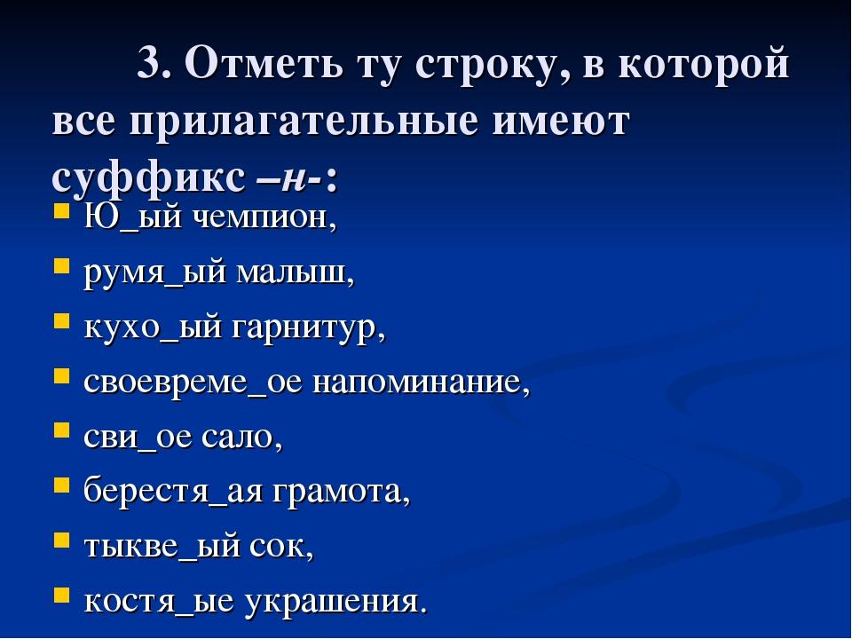 3. Отметь ту строку, в которой все прилагательные имеют суффикс –н-: Ю_ый че...