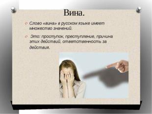 Вина. Слово «вина» в русском языке имеет множество значений. Это: проступок,