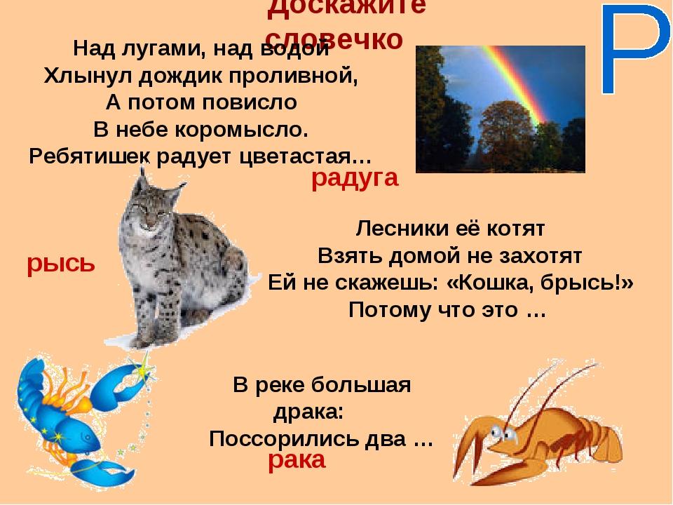 Доскажите словечко В реке большая драка: Поссорились два … Над лугами, над во...