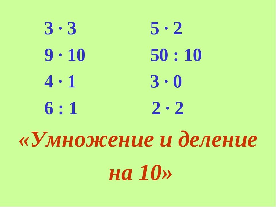 3 · 3 5 · 2 9 · 10 50 : 10 4 · 1 3 · 0 6 : 1 2 · 2 «Умножение и деление на 10»