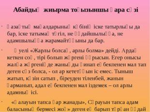 Абайдың жиырма тоғызыншы қара сөзі Қазақтың мақалдарының көбінің іске татырлы