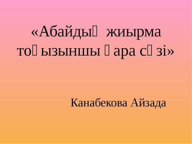 «Абайдың жиырма тоғызыншы қара сөзі» Канабекова Айзада