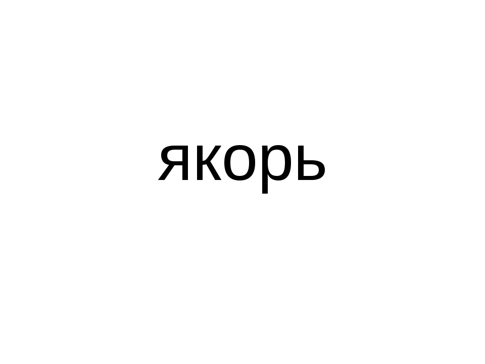 якорь