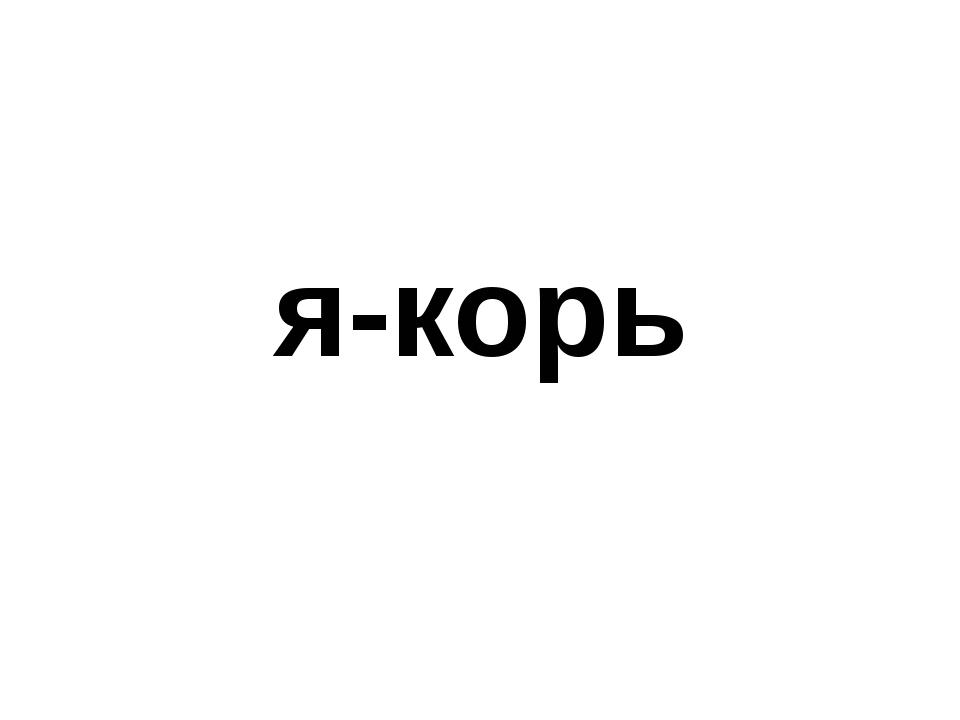 я-корь