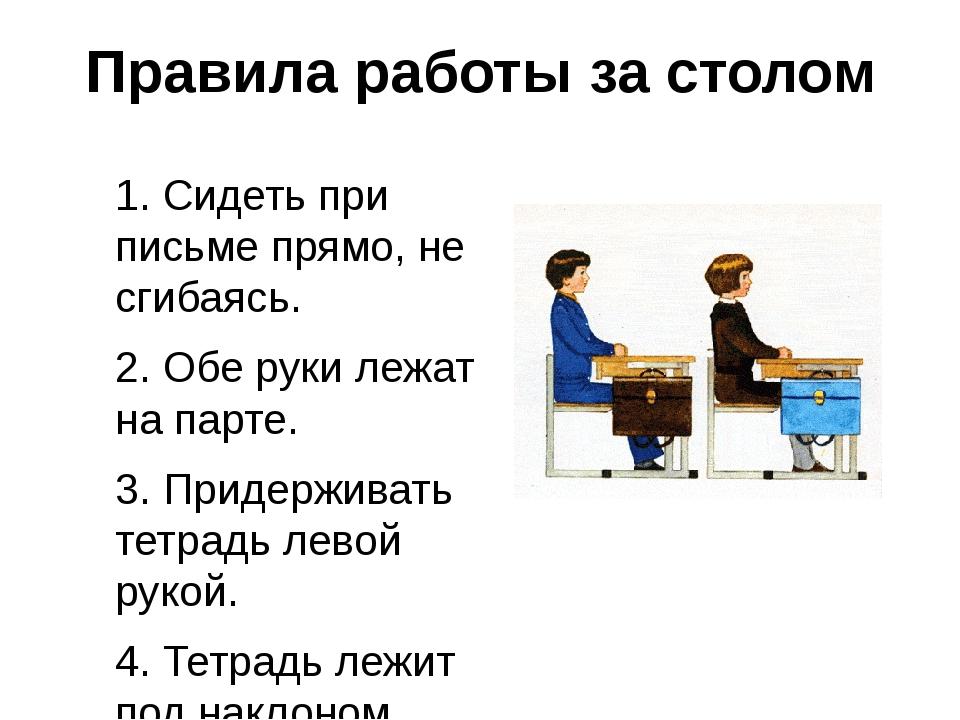 Правила работы за столом 1. Сидеть при письме прямо, не сгибаясь. 2. Обе руки...