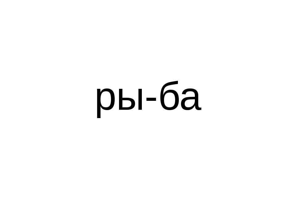 ры-ба