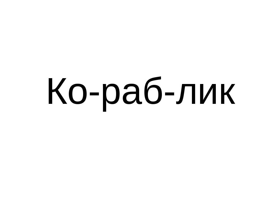 Ко-раб-лик