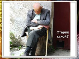 Старик какой?