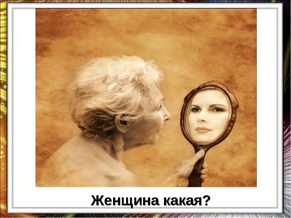 Женщина какая?