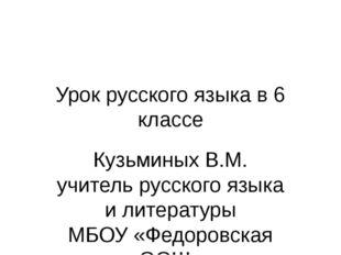 Урок русского языка в 6 классе Кузьминых В.М. учитель русского языка и литера