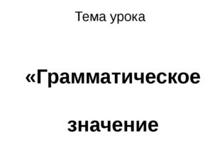 Тема урока «Грамматическое значение причастия»