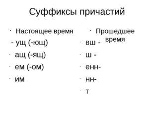 Суффиксы причастий Настоящее время - ущ (-ющ) ащ (-ящ) ем (-ом) им Прошедшее