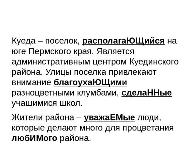 Куеда – поселок, располагаЮЩийся на юге Пермского края. Является администрат...