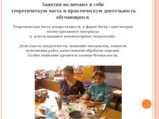 Занятия включают в себя теоретическую часть и практическую деятельность обуча