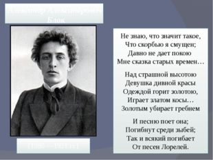 Александр Александрович Блок Не знаю, что значит такое, Что скорбью я смущен