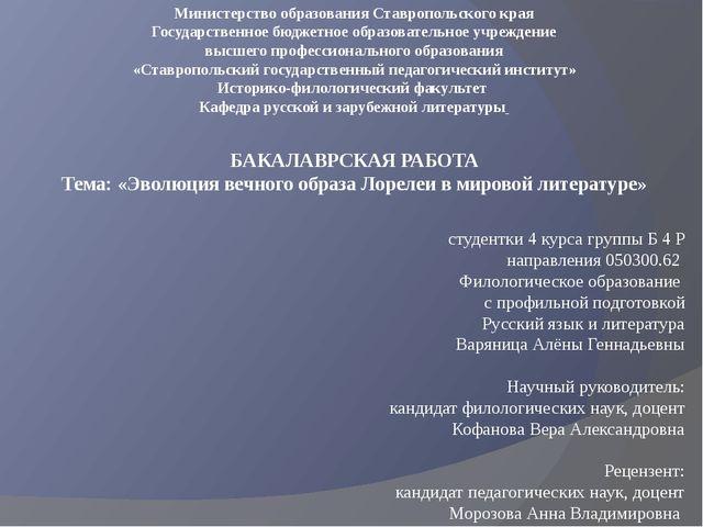Министерство образования Ставропольского края Государственное бюджетное образ...