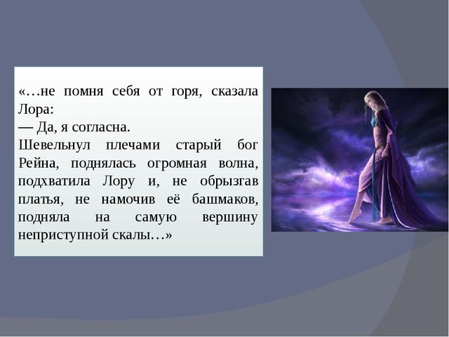 «…не помня себя от горя, сказала Лора: — Да, я согласна. Шевельнул плечами ст...