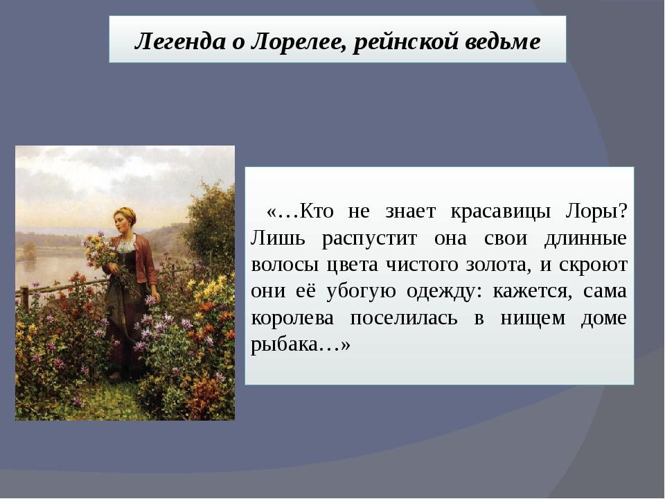 Легенда о Лорелее, рейнской ведьме «…Кто не знает красавицы Лоры? Лишь распус...