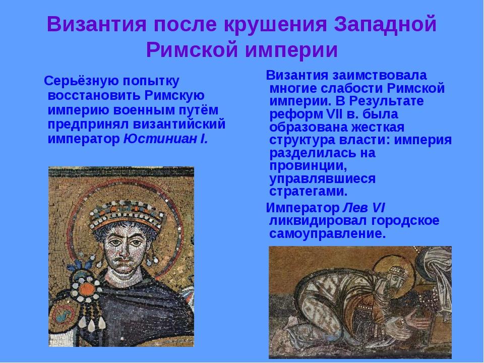 компания берёт падение византии истоиический урок обязуется выполнять