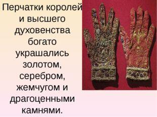 Перчатки королей и высшего духовенства богато украшались золотом, серебром, ж