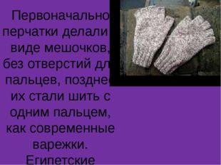 Первоначально перчатки делали в виде мешочков, без отверстий для пальцев, поз