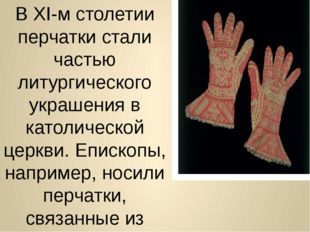 В XI-м столетии перчатки стали частью литургического украшения в католической