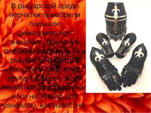 В рыцарской среде перчатки приобрели большое символическое значение. Вручение