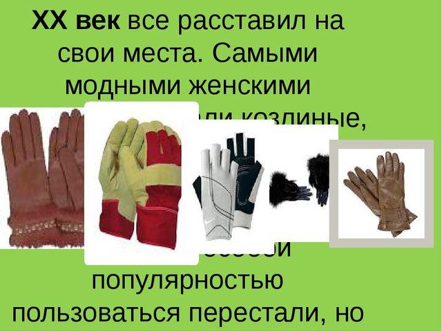 XX век все расставил на свои места. Самыми модными женскими перчатками стали...