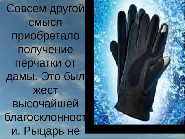 Совсем другой смысл приобретало получение перчатки от дамы. Это был жест высо...