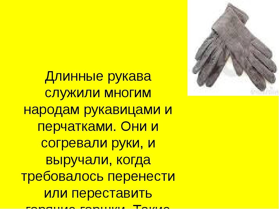 Длинные рукава служили многим народам рукавицами и перчатками. Они и согревал...