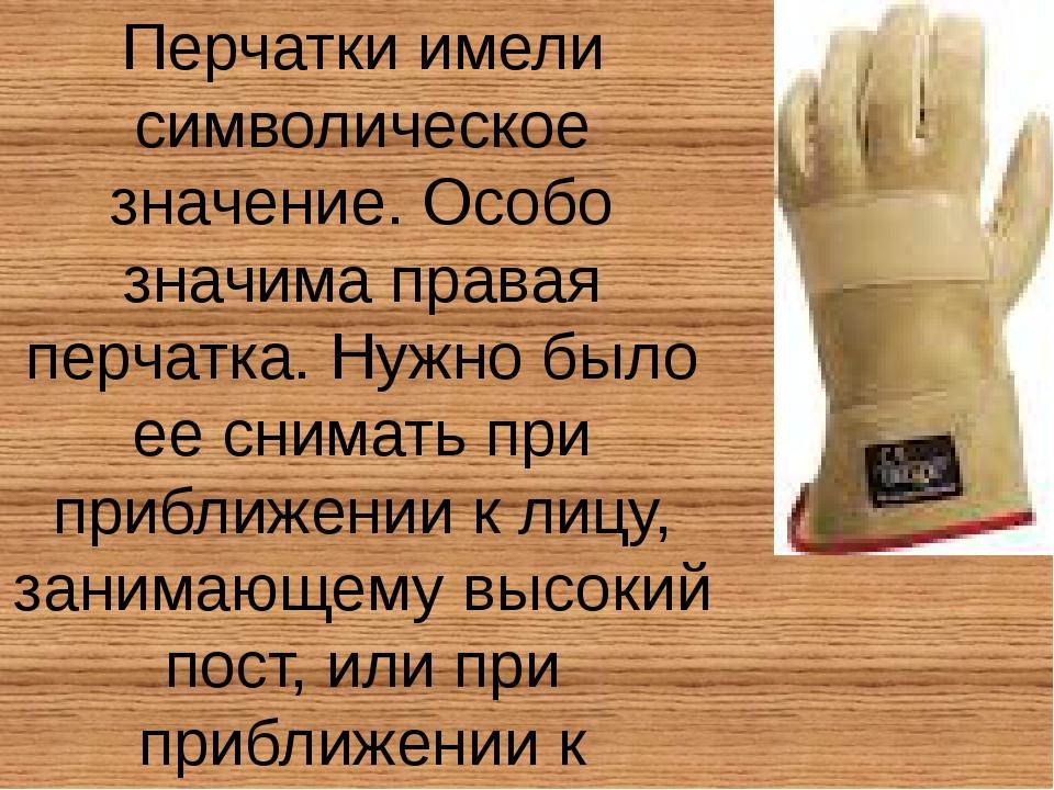 Перчатки имели символическое значение. Особо значима правая перчатка. Нужно б...