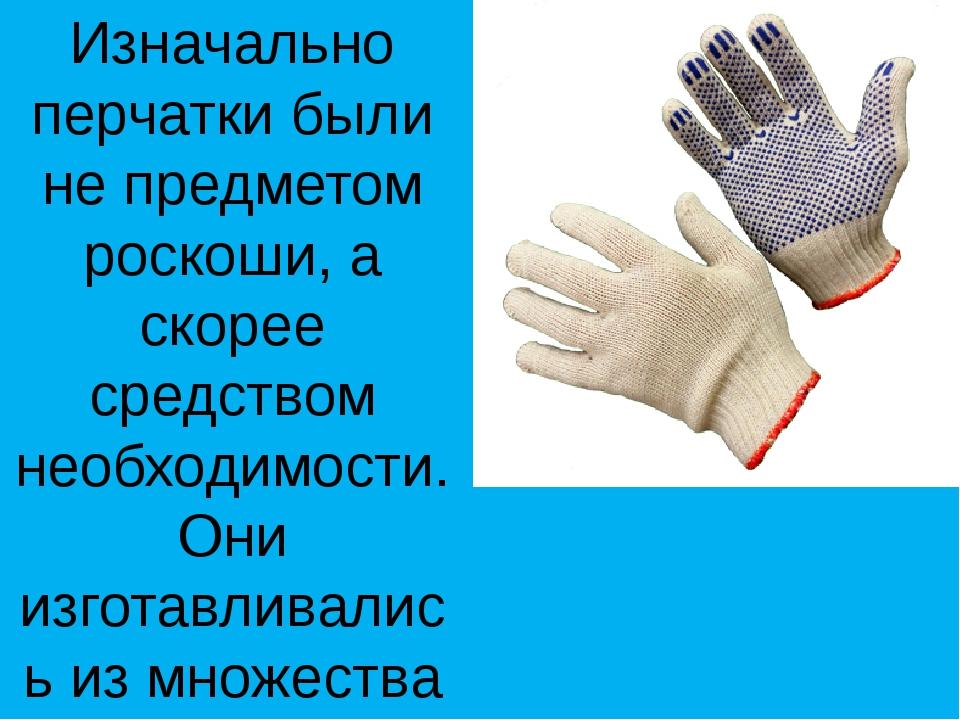 Изначально перчатки были не предметом роскоши, а скорее средством необходимос...