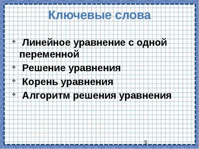 Ключевые слова Линейное уравнение с одной переменной Решение уравнения Корень...
