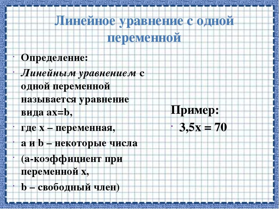 Линейное уравнение с одной переменной Определение: Линейным уравнением с одно...