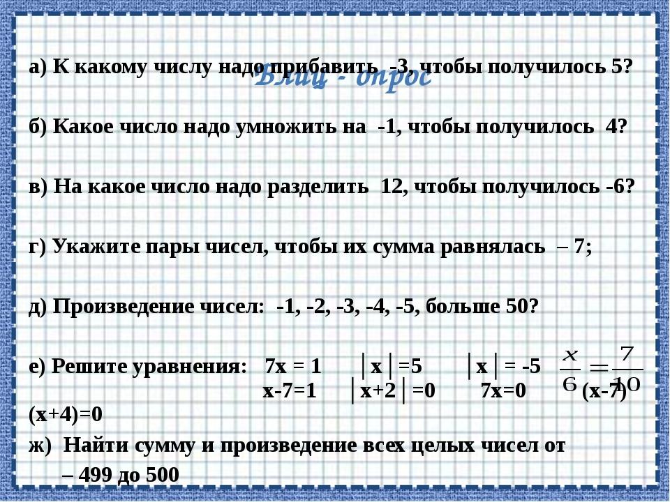 Блиц - опрос а) К какому числу надо прибавить -3, чтобы получилось 5? б) Как...