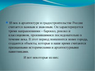 18 век в архитектуре и градостроительстве России считается важным и знаковым