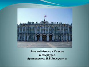 Зимний дворец в Санкт-Петербурге. Архитектор: В.В.Растрелли.