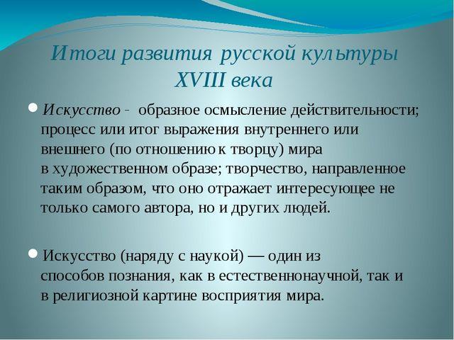 Итоги развития русской культуры XVIII века Искусство - образноеосмыслениед...